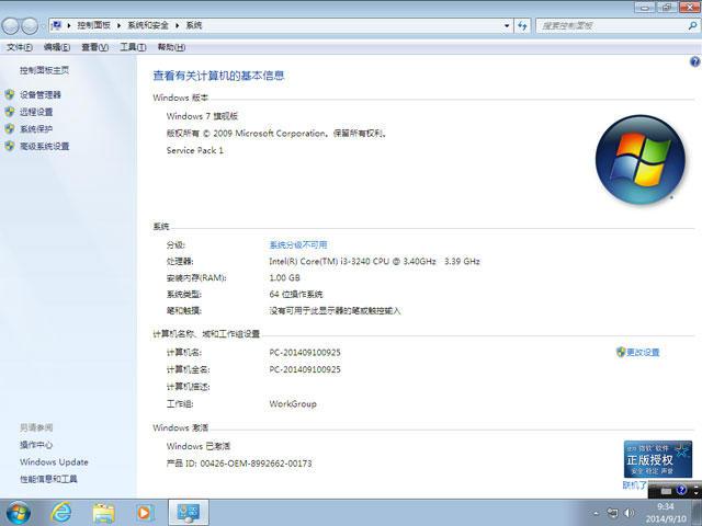ϵͳ֮��Ghost Win7 SP1 X64����+���ѡ���V2014.09 - �� - .