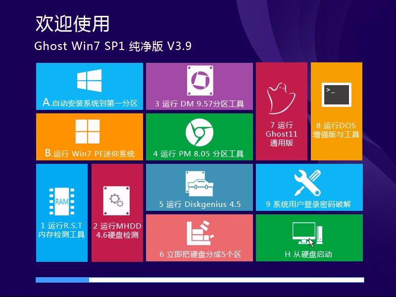 系统之家精品Ghost Win7 SP1 32/64位纯净版下载
