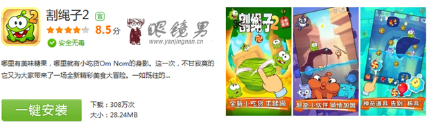 割绳子2-www.yanjingnan.cn