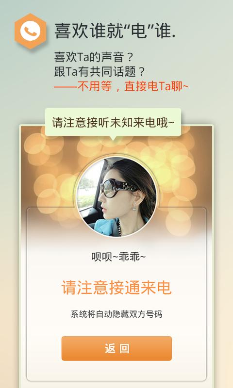 玩社交App|泡你妹免費|APP試玩