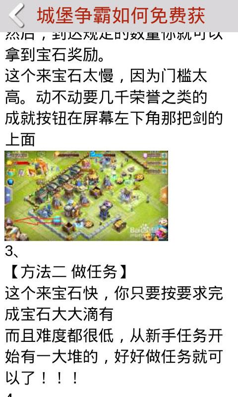 玩免費模擬APP|下載城堡争霸-外挂 app不用錢|硬是要APP