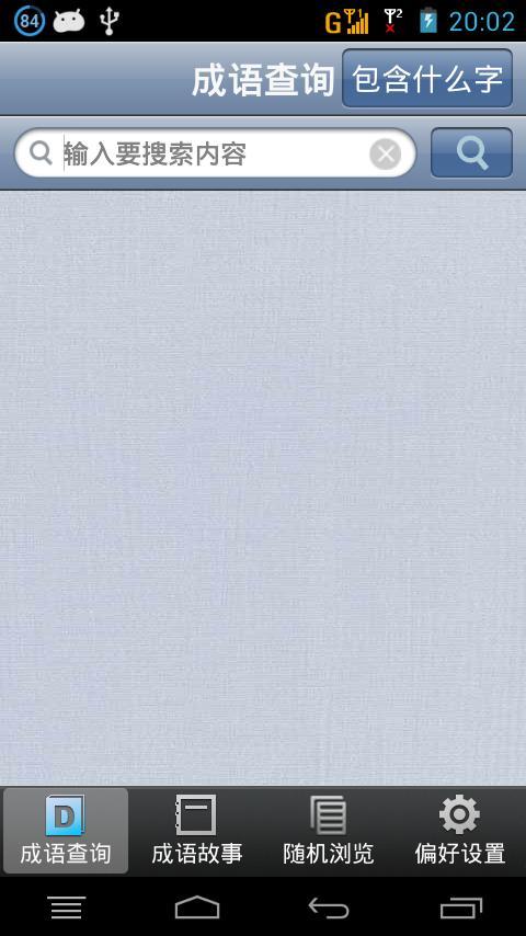 成語語詞基本體例 - 教育部重編國語辭典修訂本