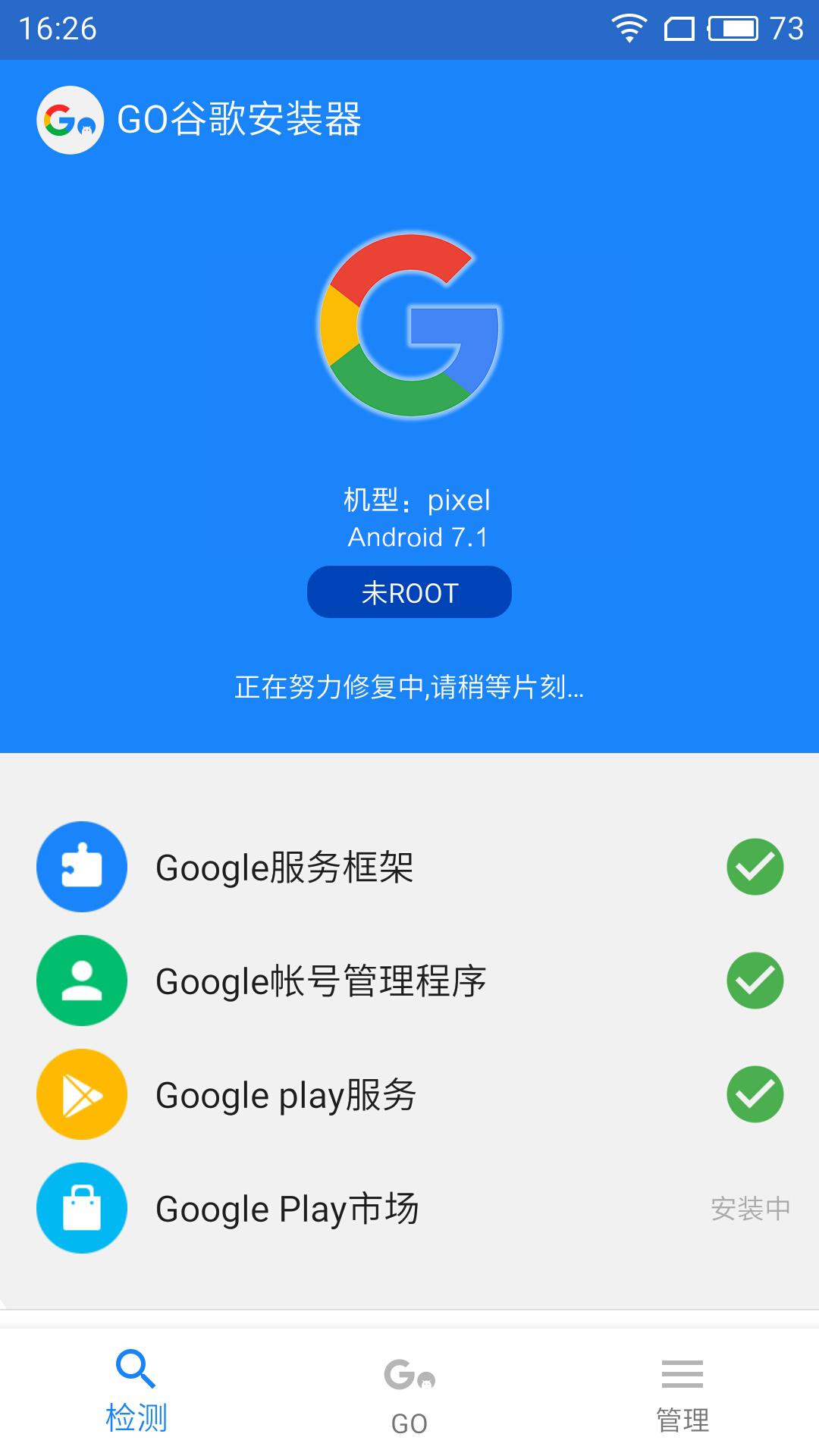 GO谷歌安装器-应用截图