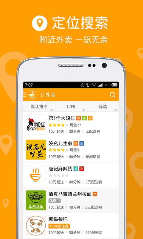 美团外卖 - Google Play Android 應用程式