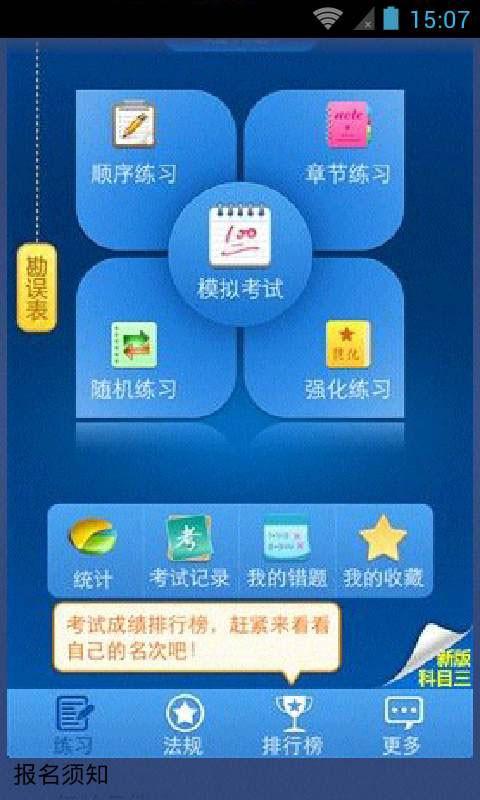 玩生產應用App|题库大全驾考宝典新交规2014免費|APP試玩