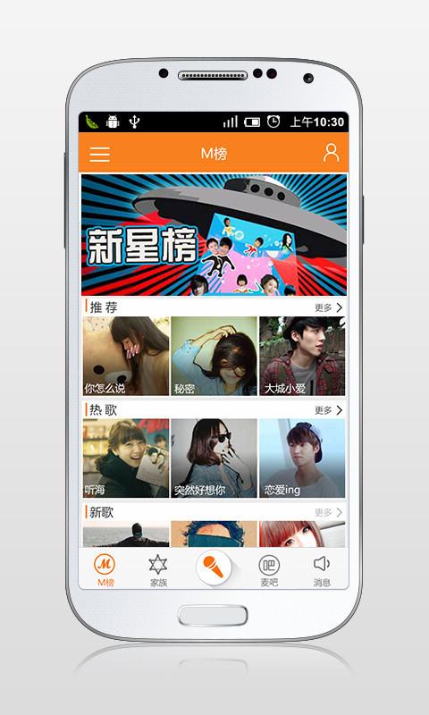 【免費媒體與影片App】麦唱-APP點子
