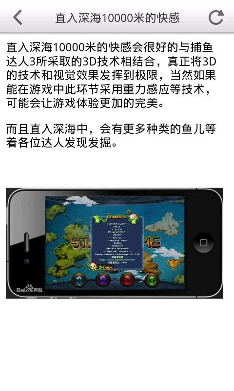 玩免費模擬APP|下載捕鱼达人3破解助手 app不用錢|硬是要APP