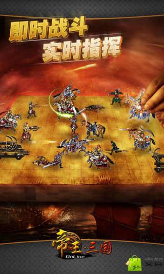 玩角色扮演App|帝王三国·策略游戏免費|APP試玩