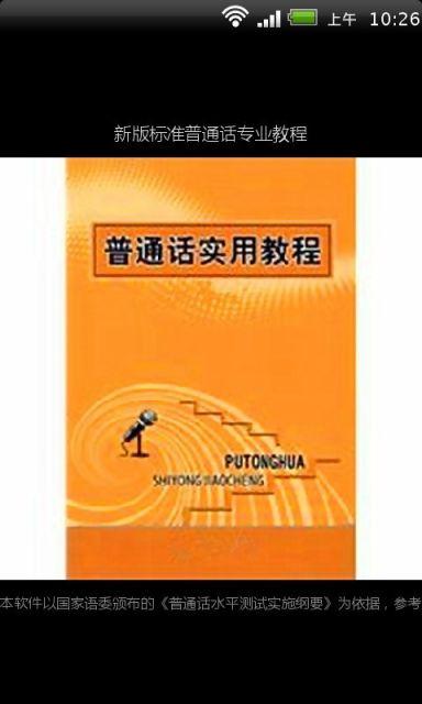 新版标准普通话专业教程