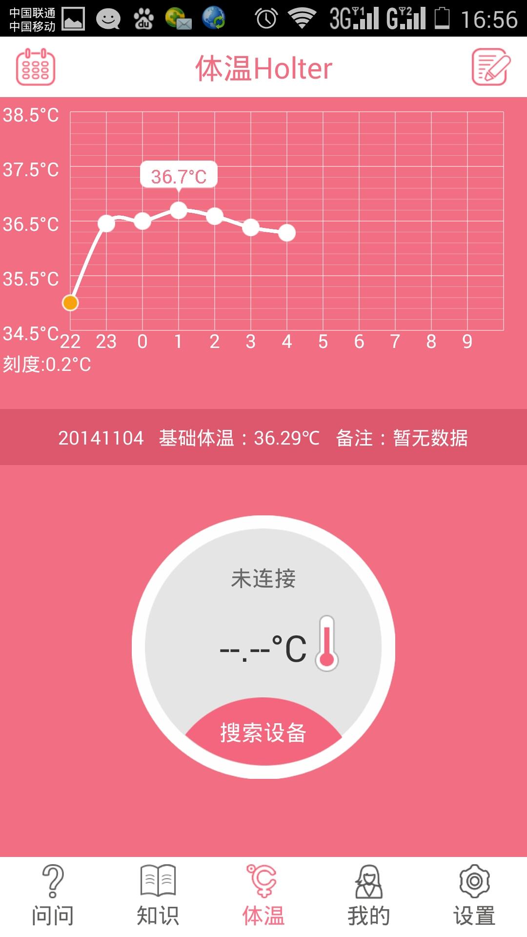 体温 Holter