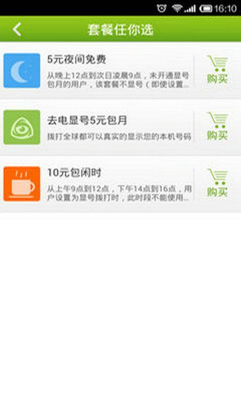【免費社交App】如意宝网络电话-APP點子