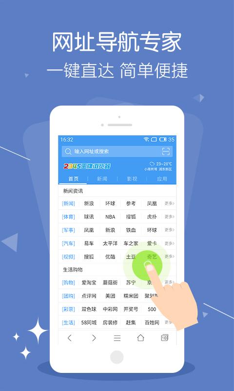 免費下載工具APP 2345浏览器 app開箱文 APP開箱王
