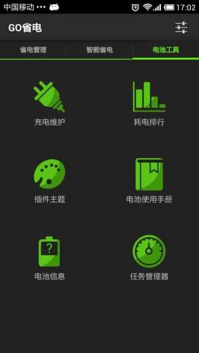 【免費工具App】GO省电-APP點子