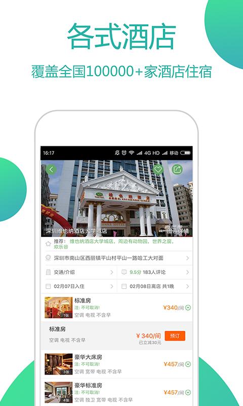 青芒果订酒店-应用截图
