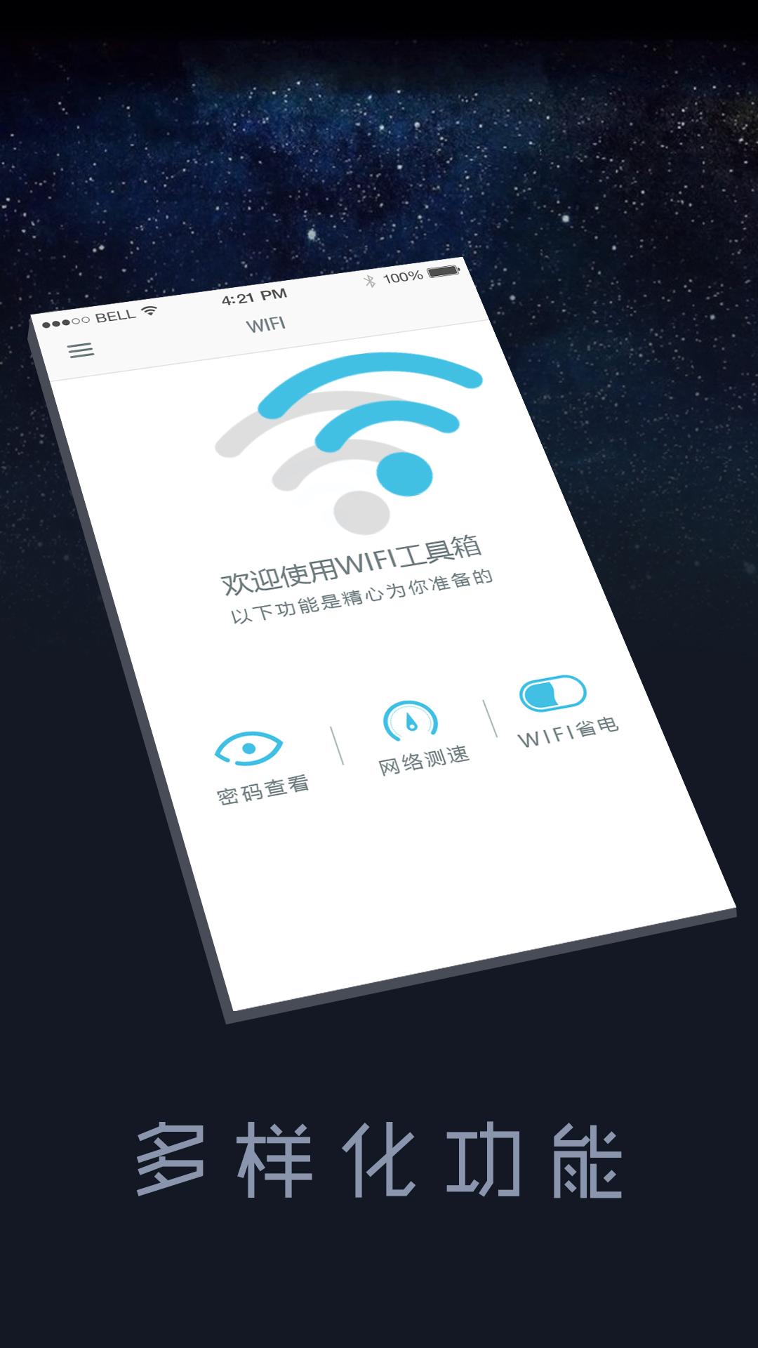 Wifi密码查看-应用截图