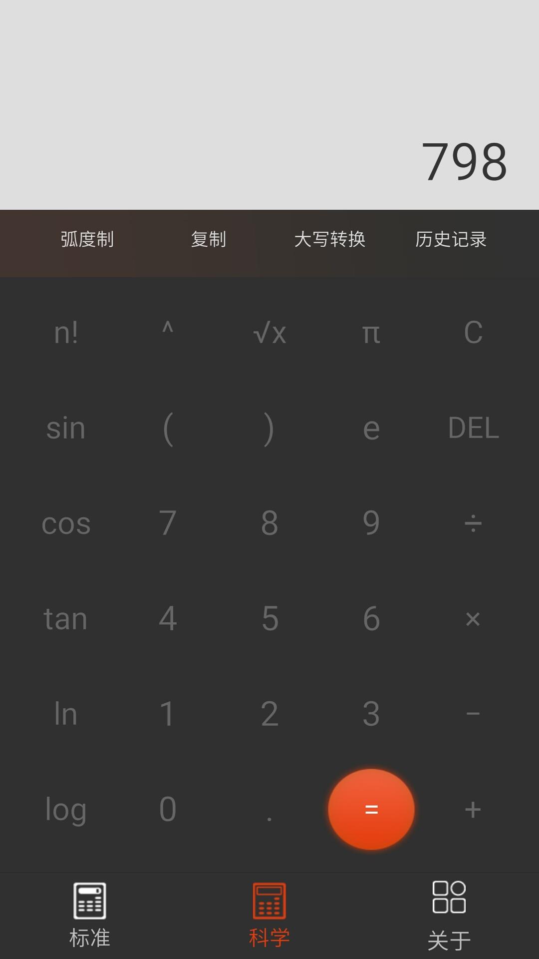 酷黑黑计算器-应用截图