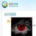破解QQ相册 LOGO-APP點子