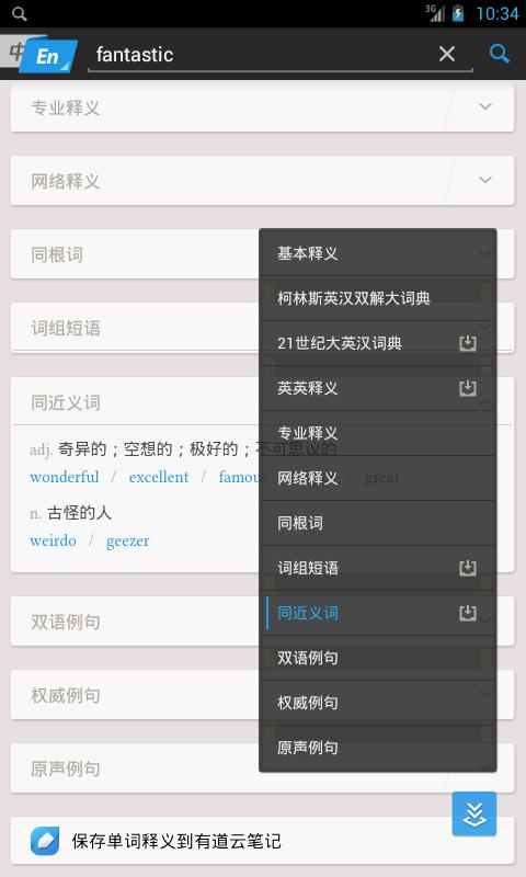有道词典(x86版) 生產應用 App-癮科技App