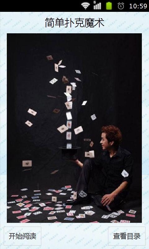 简单扑克魔术