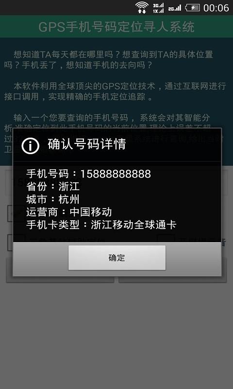 玩免費生活APP|下載手机号码定位 app不用錢|硬是要APP