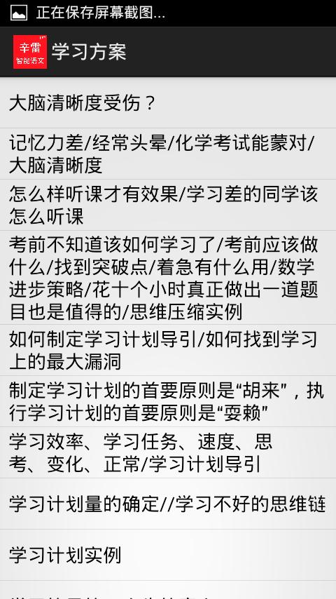 智能语文之初中语文