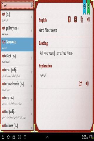 玩免費生產應用APP|下載阿拉伯语词典 app不用錢|硬是要APP