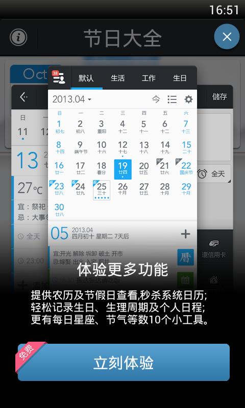 玩生活App|节日大全免費|APP試玩