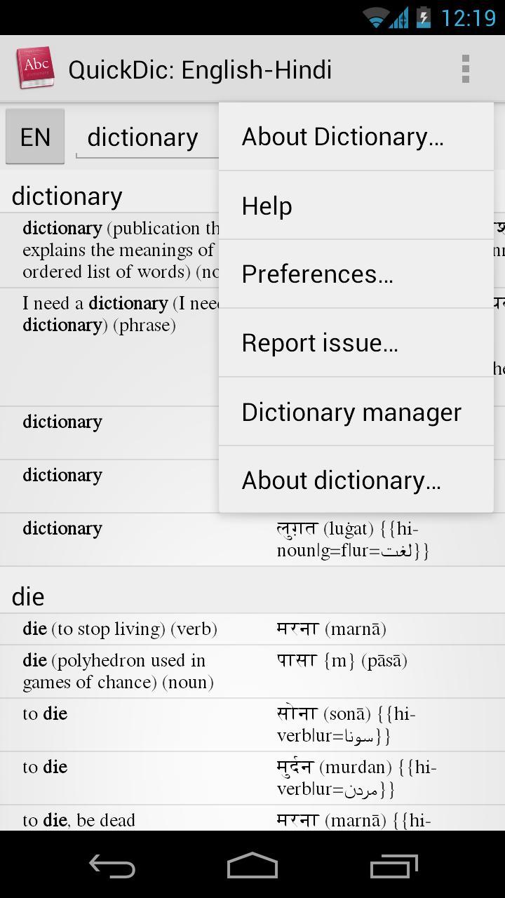 离线翻译词典|玩生產應用App免費|玩APPs