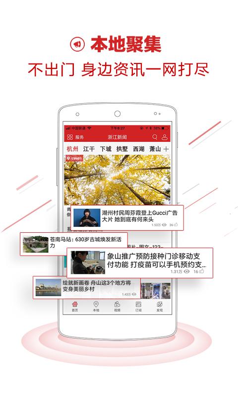 浙江新闻-应用截图