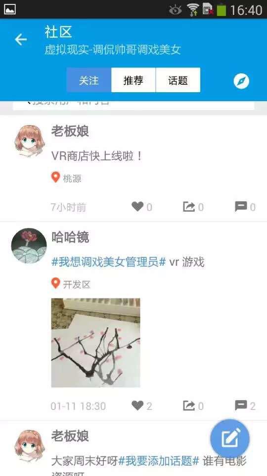 VR商店-应用截图
