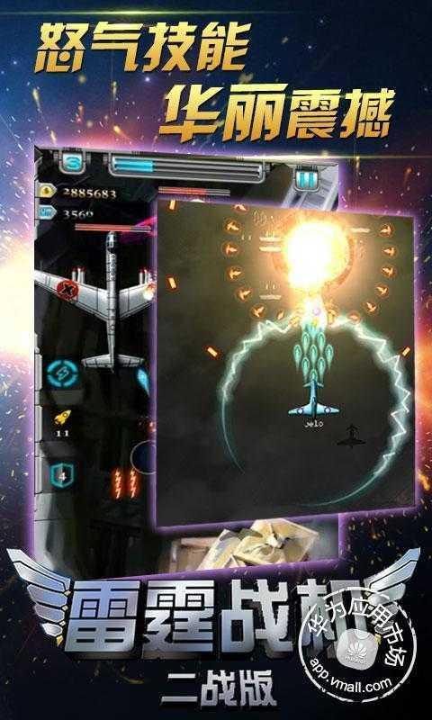 【免費體育競技App】雷霆战机二战版-APP點子