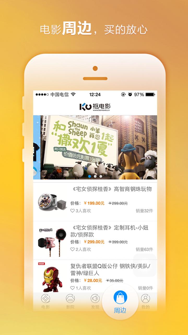 玩生活App|抠电影免費|APP試玩