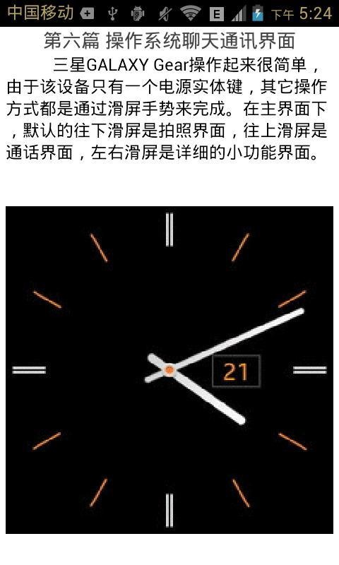 三星GALAXY Gear手表全解析 模擬 App-愛順發玩APP