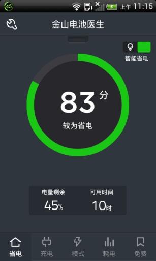 【免費工具App】电池医生-APP點子