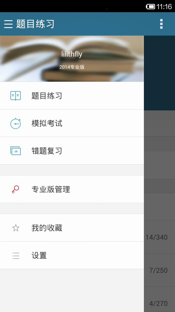 【免費生產應用App】西综题库-APP點子