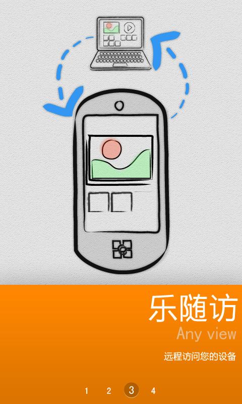 【免費工具App】乐关联-APP點子
