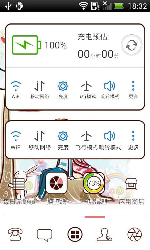 甜心宝贝-91桌面主题 美化版