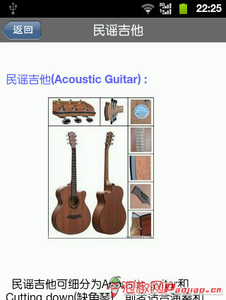 吉他自学宝典