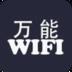 手机wift万能钥匙攻略 工具 App LOGO-APP試玩