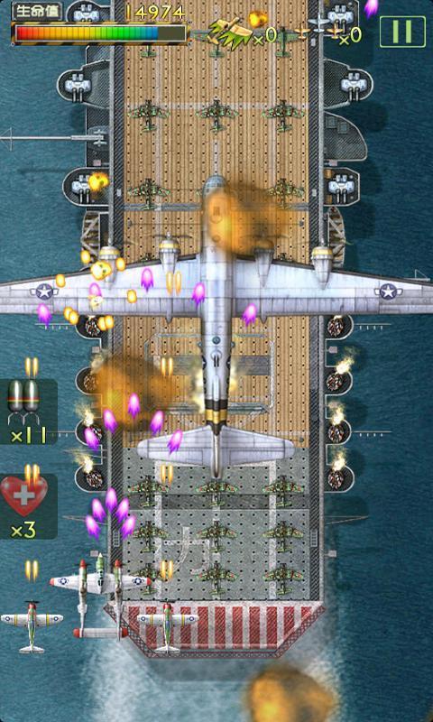 1945太平洋空战-应用截图