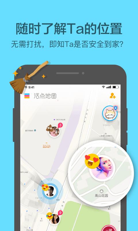 活点地图-应用截图