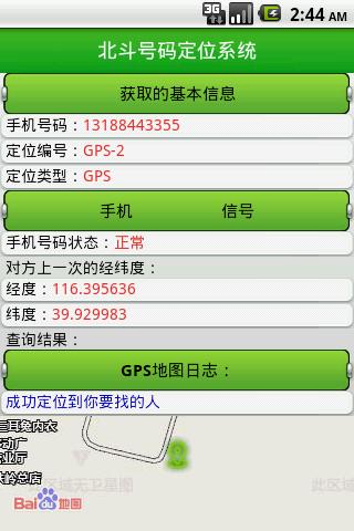 北斗手机定位系统