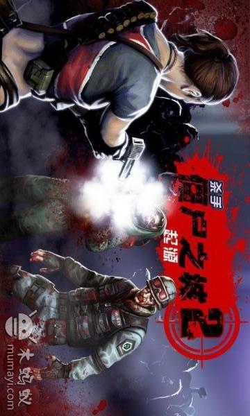 杀手:僵尸之城2_-_起源 中国版
