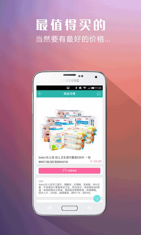 【免費生活App】妈妈值得买-APP點子