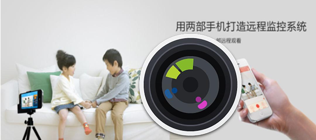 手机视频监控-应用截图