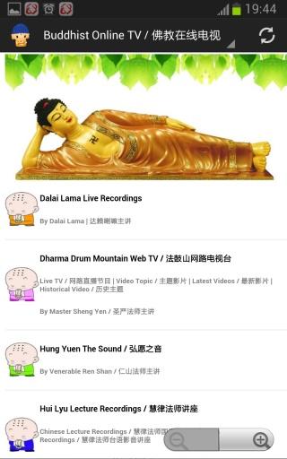 佛禅|玩媒體與影片App免費|玩APPs