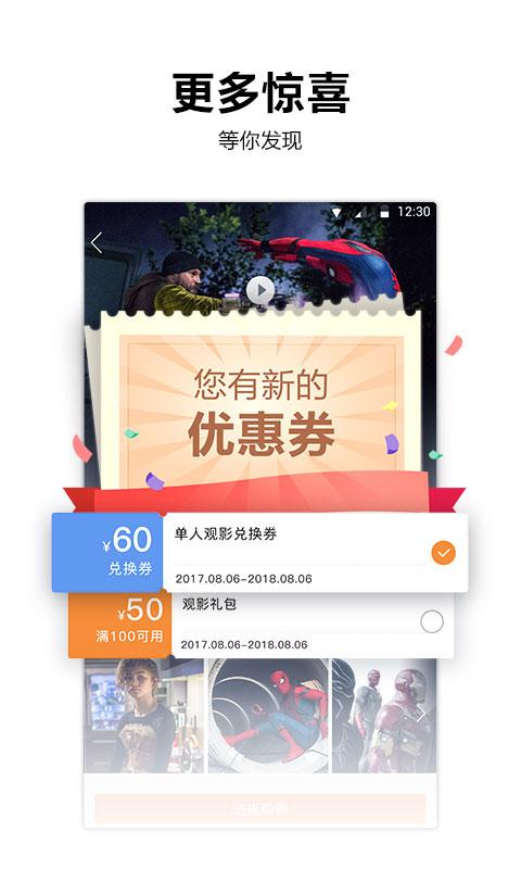 耀莱成龙国际影城-应用截图