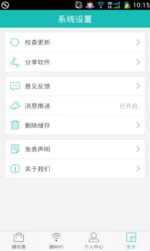 【免費工具App】51蹭网-APP點子