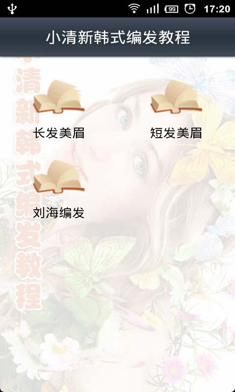 小清新韩式编发教程 玩生活App免費 玩APPs