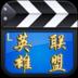 英雄联盟视频之家 媒體與影片 App Store-愛順發玩APP